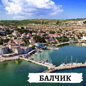 курорт Балчик Болгария