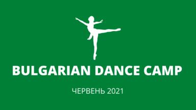 BULGARIAN DANCE CAMP